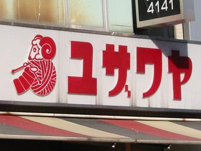 Yuzawaya storefront